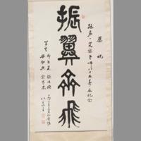 Calligraphy: memorial