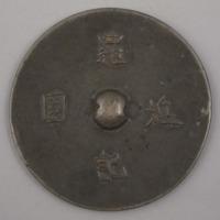Bronze: mirror
